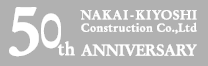NAKAI-KIYOSHI Construction Co.,Ltd 50th ANNIVERSARY